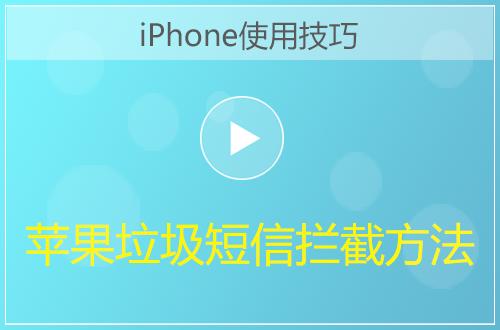 iPhone手机垃圾短信拦截方法视频教程