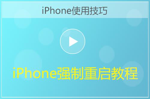iPhone所有机型强制重启方法教程