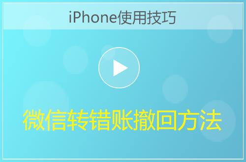 iPhone手机微信转错账撤回方法视频教程
