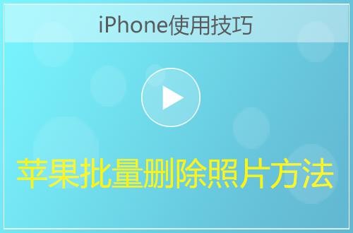 iPhone批量删除照片方法