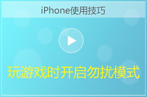 iPhone手机玩游戏勿扰模式开启视频教程