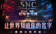 让世界知道你的名字!《影之诗》网易冠军争夺赛SNC开战在即!