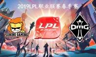 2019LPL春季赛常规赛3月3日SN vs OMG比赛视频回顾