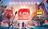2019LPL春季赛常规赛3月5日LGD vs SN比赛直播地址