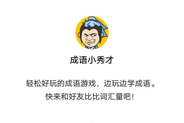 成语小秀才第459关答案介绍