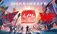 2019LPL春季赛常规赛3月29日RW VS WE比赛直播地址