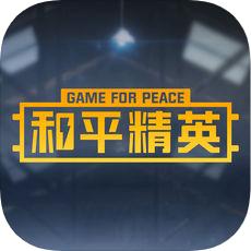 和平精英辅助工具苹果版