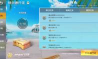 《荒野行动》新赛季S7即将开启!约战湖心岛,水枪大乐斗!