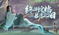预下载今日开启!《轩辕剑龙舞云山》原声插曲《云中阙》唯美首发