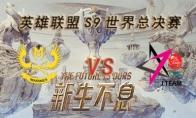 LOLS9总决赛10月17日GAM VS JT比赛视频回顾