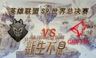 LOLS9总决赛10月19日G2 VS GRF比赛视频回顾