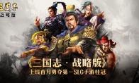 《三国志・战略版》满月红包海量送 光荣御用画师长野刚绘图祝贺