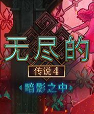 无尽的传说4:暗影之中 简体中文硬盘版