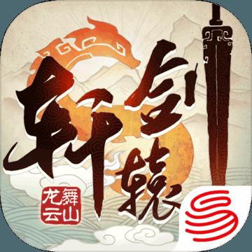 轩辕剑龙舞云山 九游版