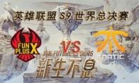 LOLS9总决赛10月26日FPX VS FNC比赛视频回顾