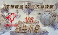 LOLS9总决赛10月26日GRF VS IG比赛视频回顾