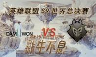 LOLS9总决赛10月27日DWG VS G2比赛视频回顾