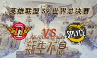 LOLS9总决赛10月27日SKT VS SPY比赛视频回顾