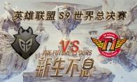 LOLS9总决赛11月3日G2 VS SKT比赛视频回顾