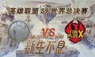 LOLS9总决赛11月2日IG VS FPX比赛视频回顾