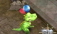 重回侏罗纪 《奇迹:最强者》小恐龙诞生