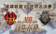 LOLS9总决赛11月10日FPX VS G2比赛视频回顾