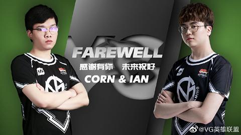 VG战队人员公告:Ian与Corn不再续约