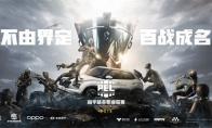 大胆出击,勇战征途!北京现代成为《和平精英》职业联赛赛事合作伙伴