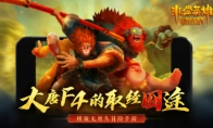 弘扬传统文化 完美世界游戏宣布全球发行西游单机手游《非常英雄》