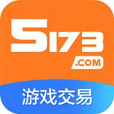 5173游戏交易平台官方app最新版