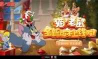精彩活动迎新年 《猫和老鼠》手游元旦福利派送中