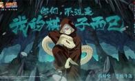 《火影忍者》手游药师兜「半蛇斗篷」3月13日正式登场