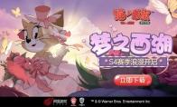烟雨江南,浪漫相伴 《猫和老鼠》手游S4赛季即将开启!