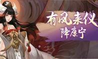 大战将临,九凤长鸣 《神都夜行录》520庆典精彩来袭!