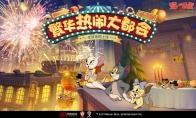 """华丽璀璨庆周年 《猫和老鼠》全新地图""""大都会""""曝光"""