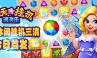 全新消除游戏 《天天挂机消消乐》今日上线!