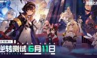 异能战斗女团出道,网易《黑潮之上》「逆转测试」今日火爆开启!