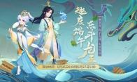 趣度端午乐斗龙王 大话手游端午节活动明日开启
