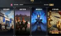 《权力帝国》首测惊喜落幕,预约官网正式上线!