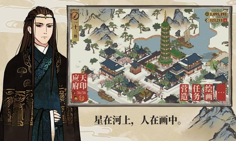 江南百景图说经台获取途径介绍
