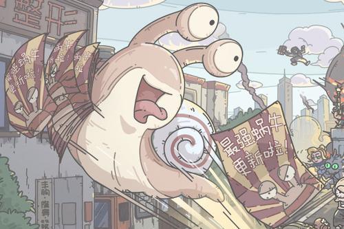 《最强蜗牛》11月25日密令大全