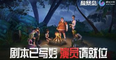 《风暴岛》评测:剧本已写好 演员请就位 考验演技的戏精游戏