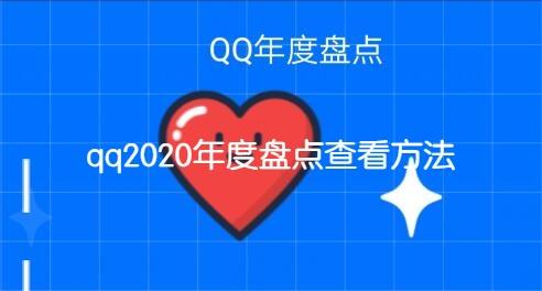 qq2020年度盘点查看方法
