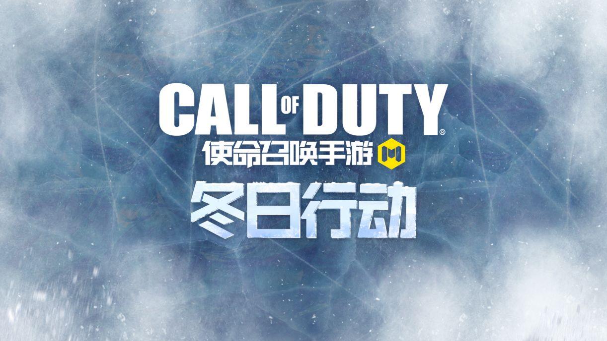 """《使命召唤手游》新版本正式命名""""冬日行动"""" 将于2月初更新上线!"""
