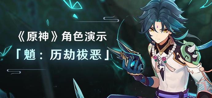 """《原神》1.3版新增5星角色魈 守护璃月的""""护法夜叉大将"""""""