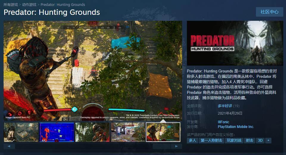 《铁血战士:狩猎场》PC版登录Steam 国区售价207