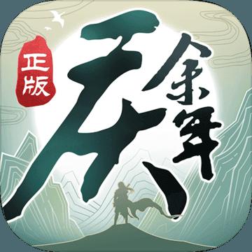 庆余年官网版