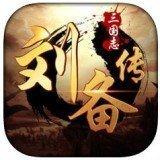 三国志刘备传破解版